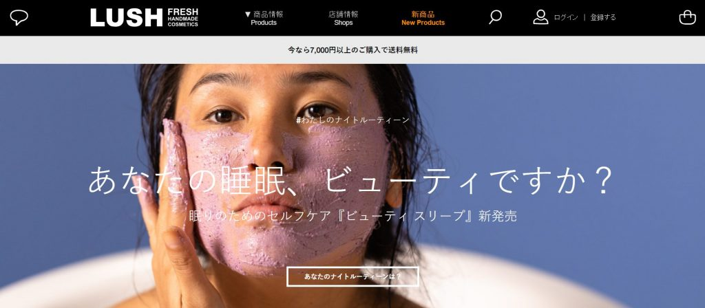 Lush Cosmetics Homepage Japan - A Beginner's Guide to Localized Content Marketing for the Beauty Industry - Content Spa